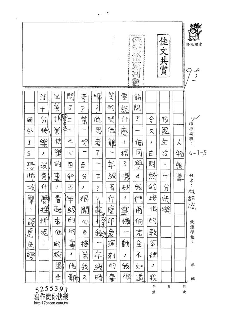 104W5208林鈺添 (1)