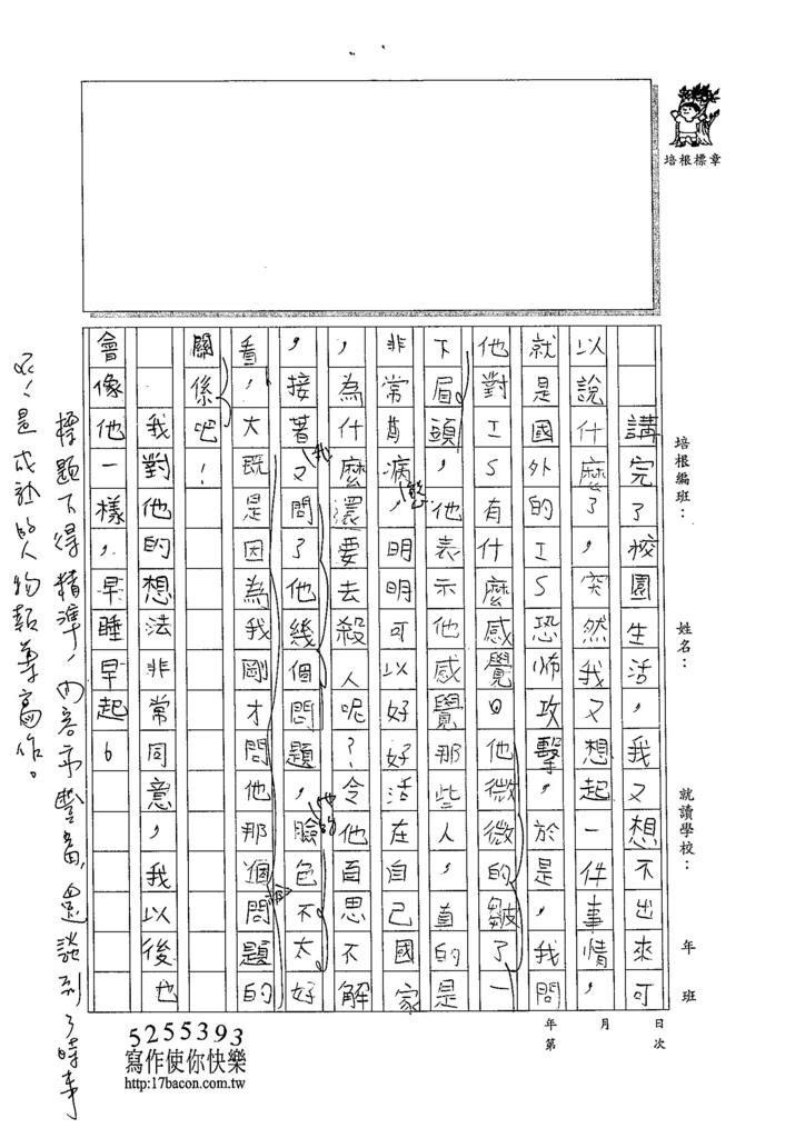 104W5208林鈺添 (2)