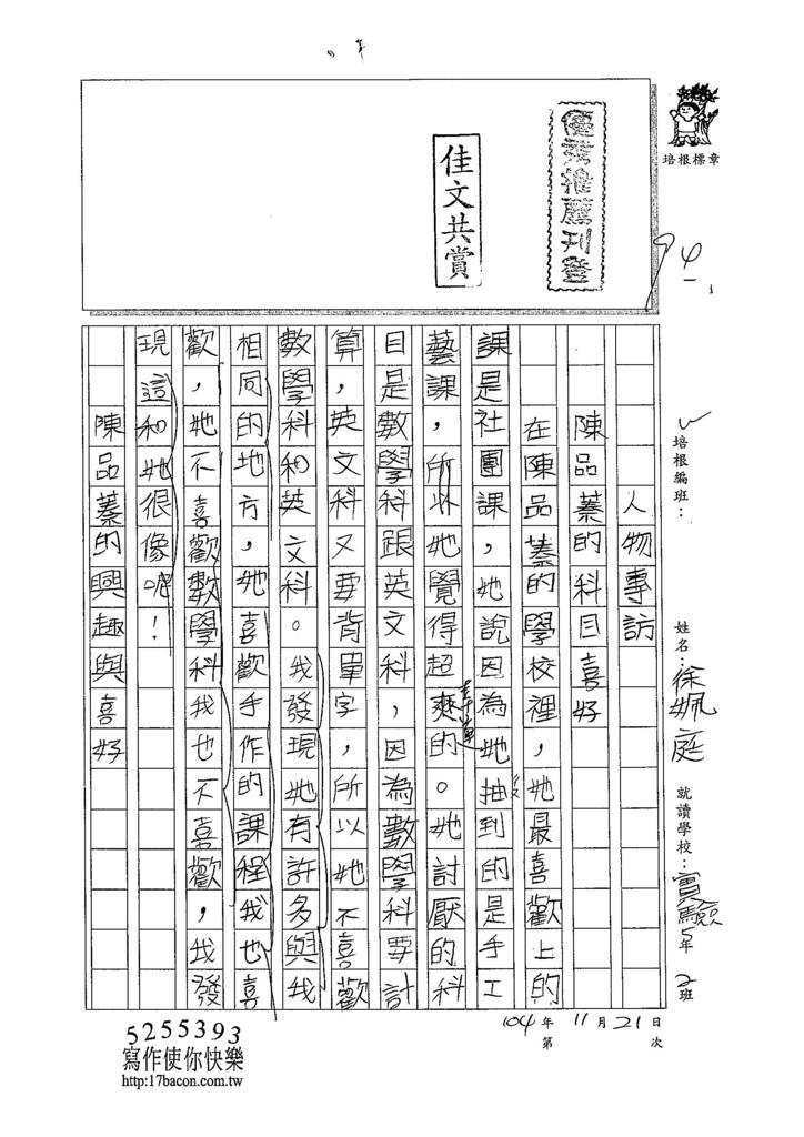 104W5208徐姵庭 (1)