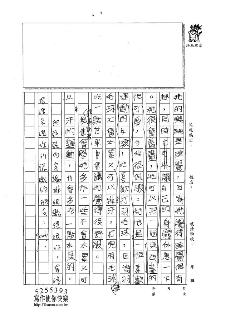 104W5208徐姵庭 (2)