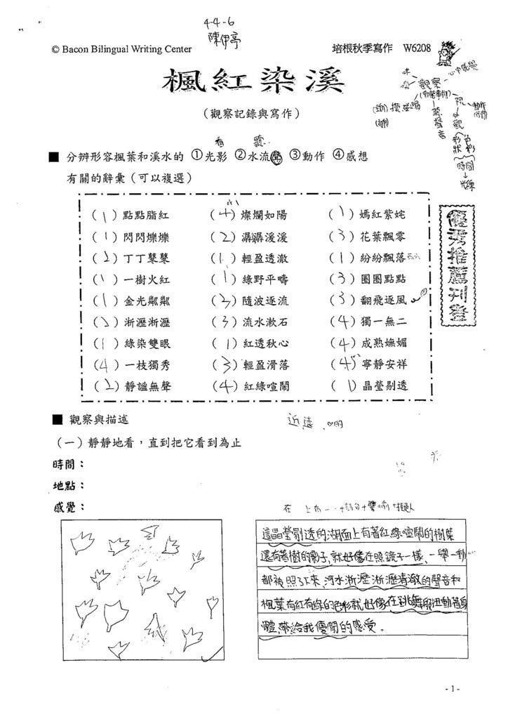 104W6208陳伊亭 (1)