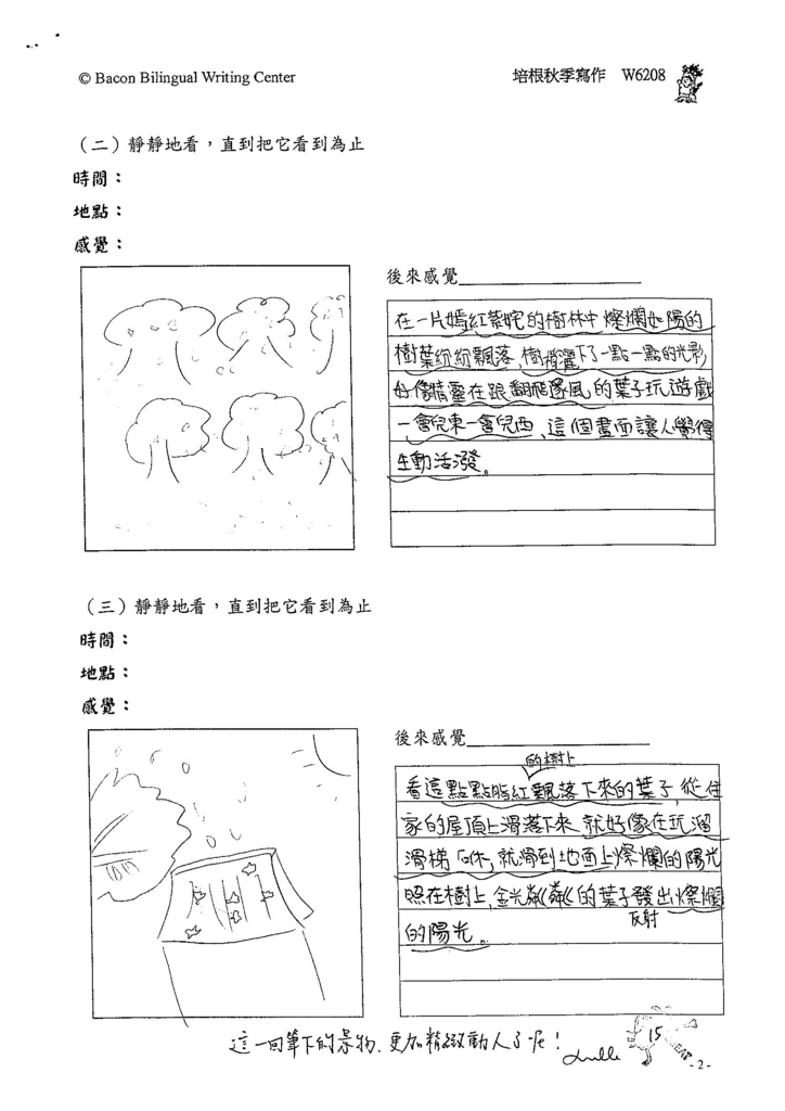 104W6208陳伊亭 (2)