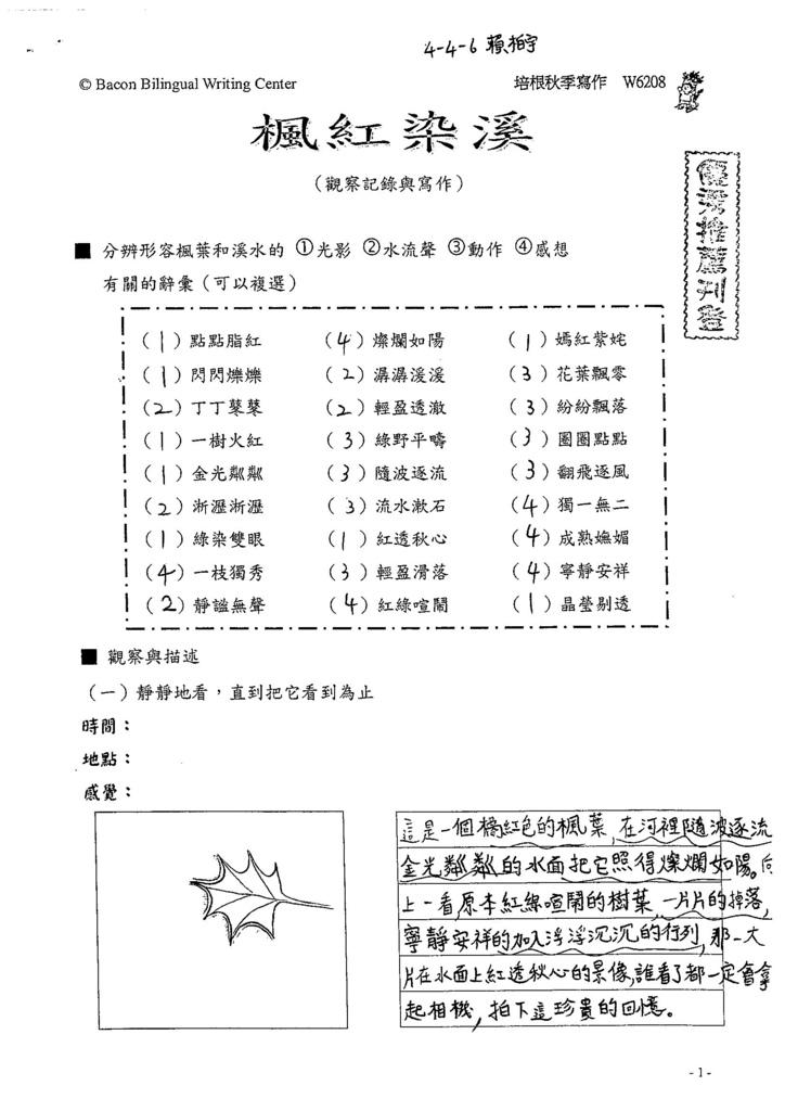 104W6208賴柏宇 (1)