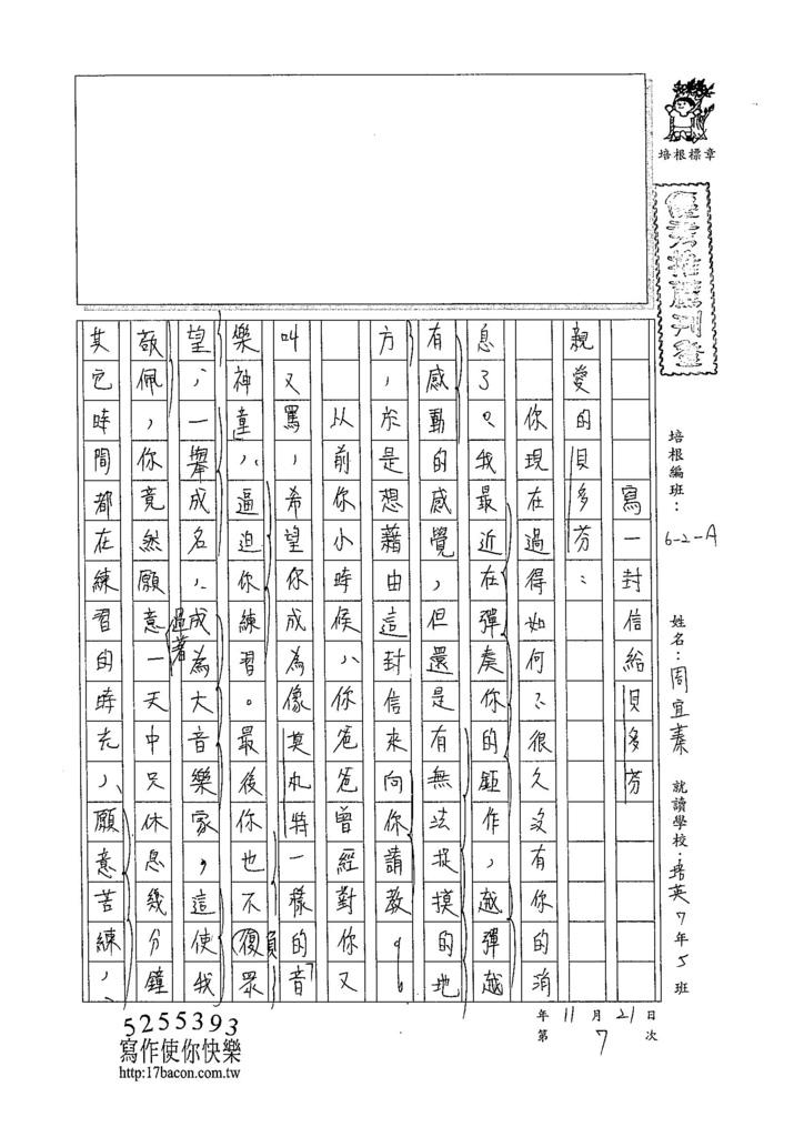 104WA207周宜蓁 (1)