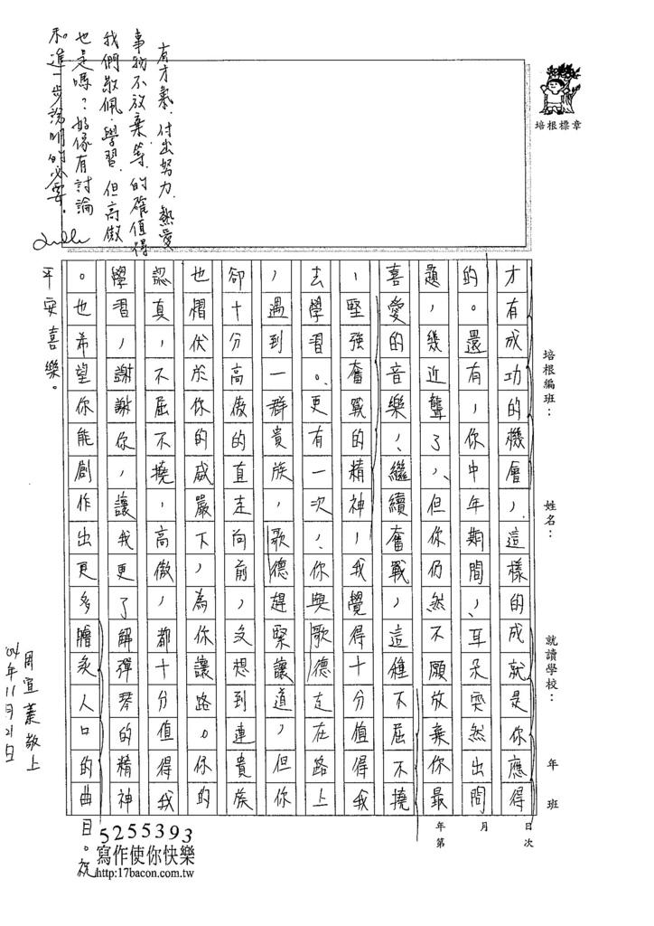 104WA207周宜蓁 (2)