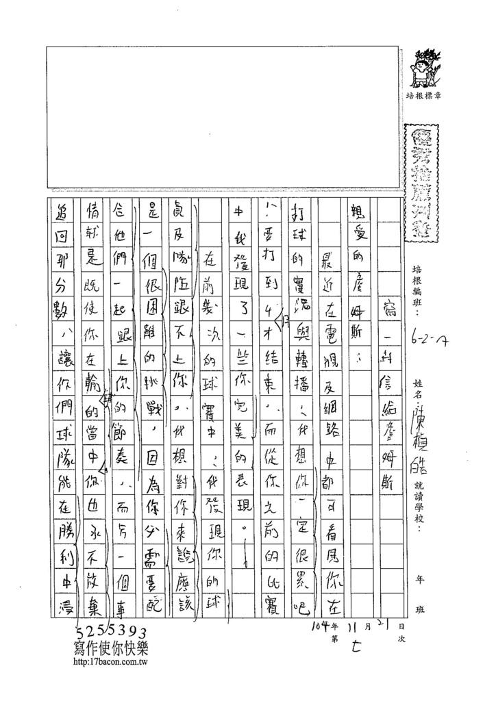 104WA207陳楨皓 (1)