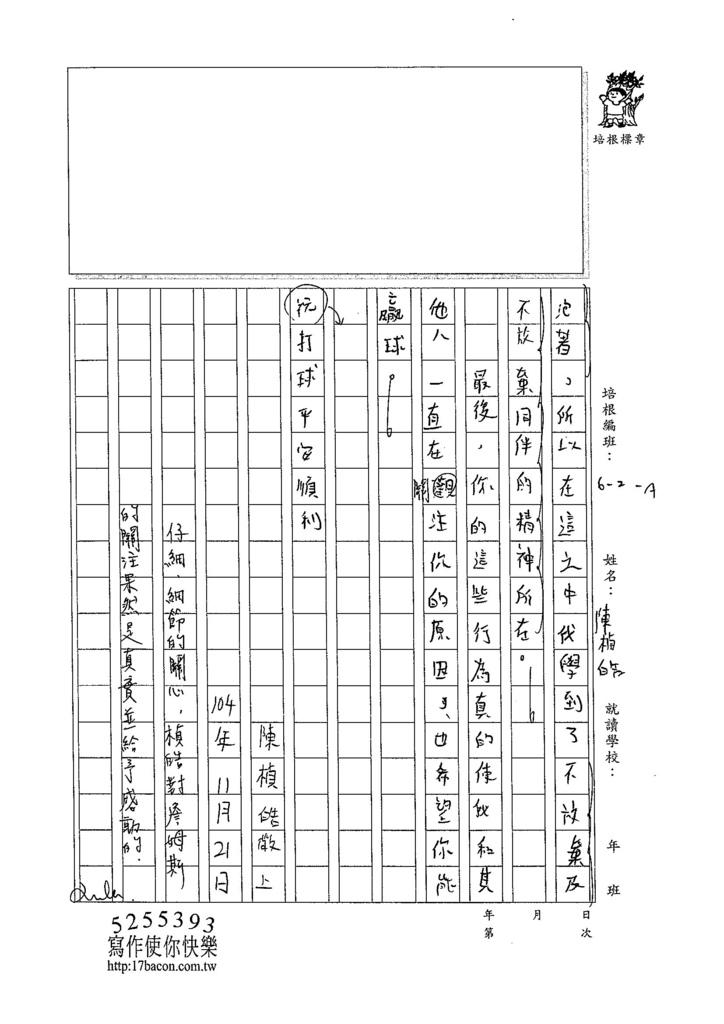 104WA207陳楨皓 (2)