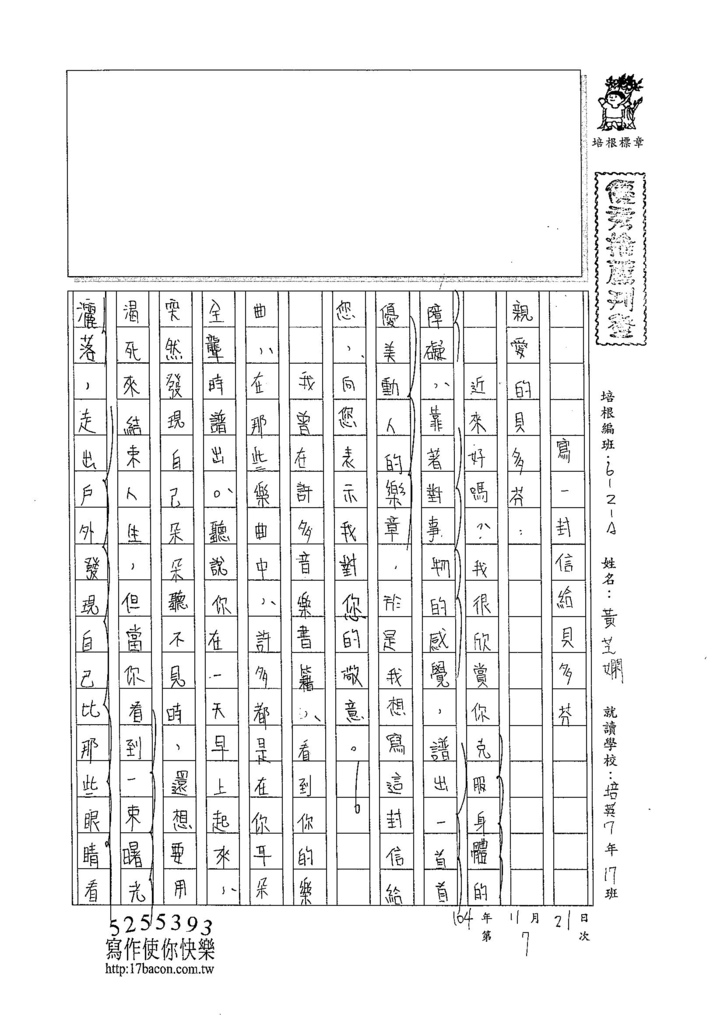 104WA207黃芝嫻 (1)