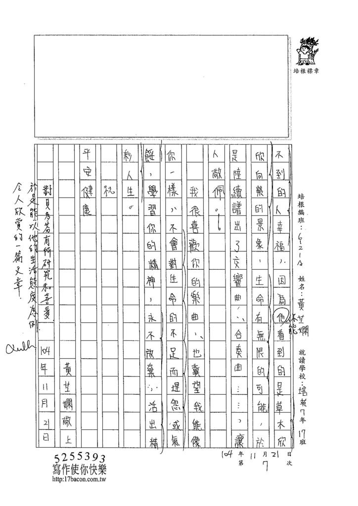 104WA207黃芝嫻 (2)