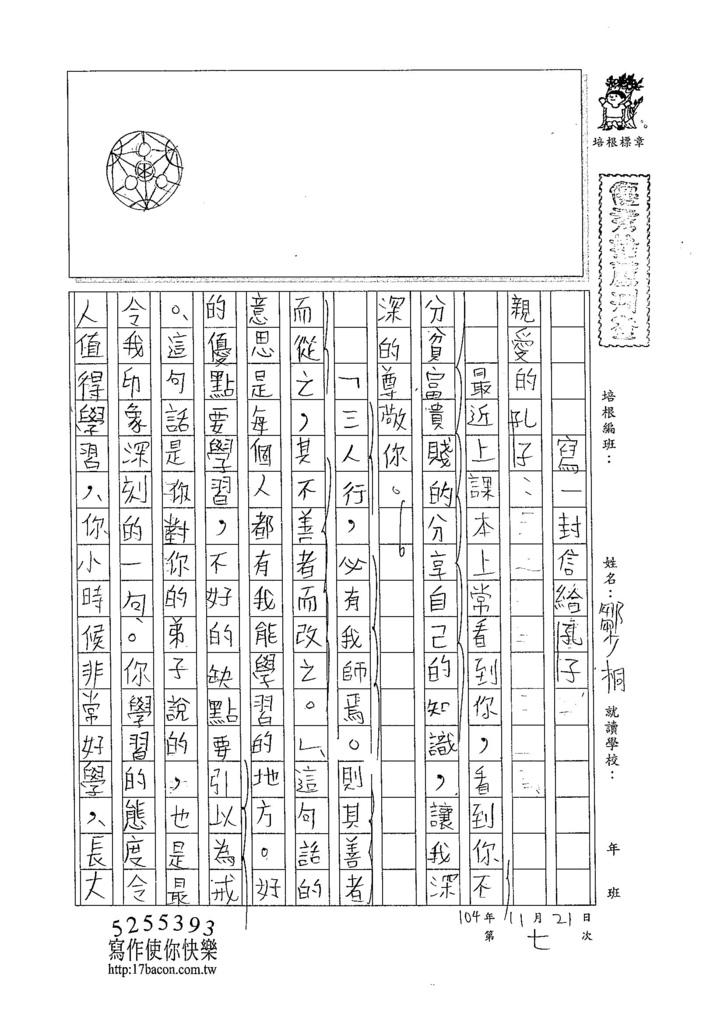 104WA207鄒少桐 (1)