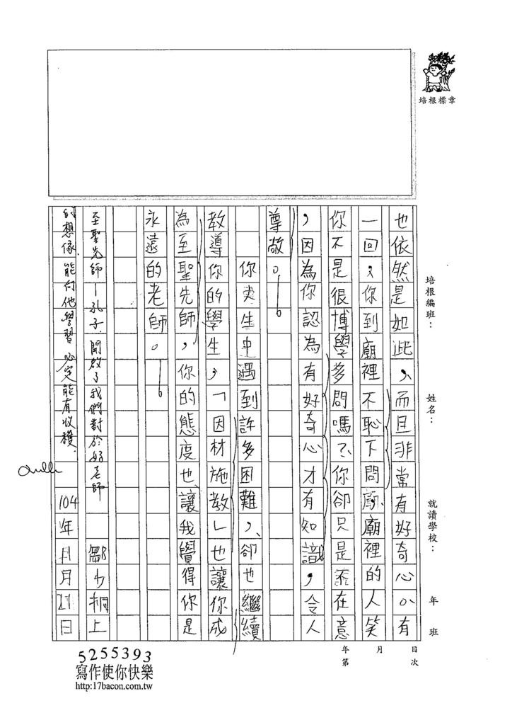 104WA207鄒少桐 (2)