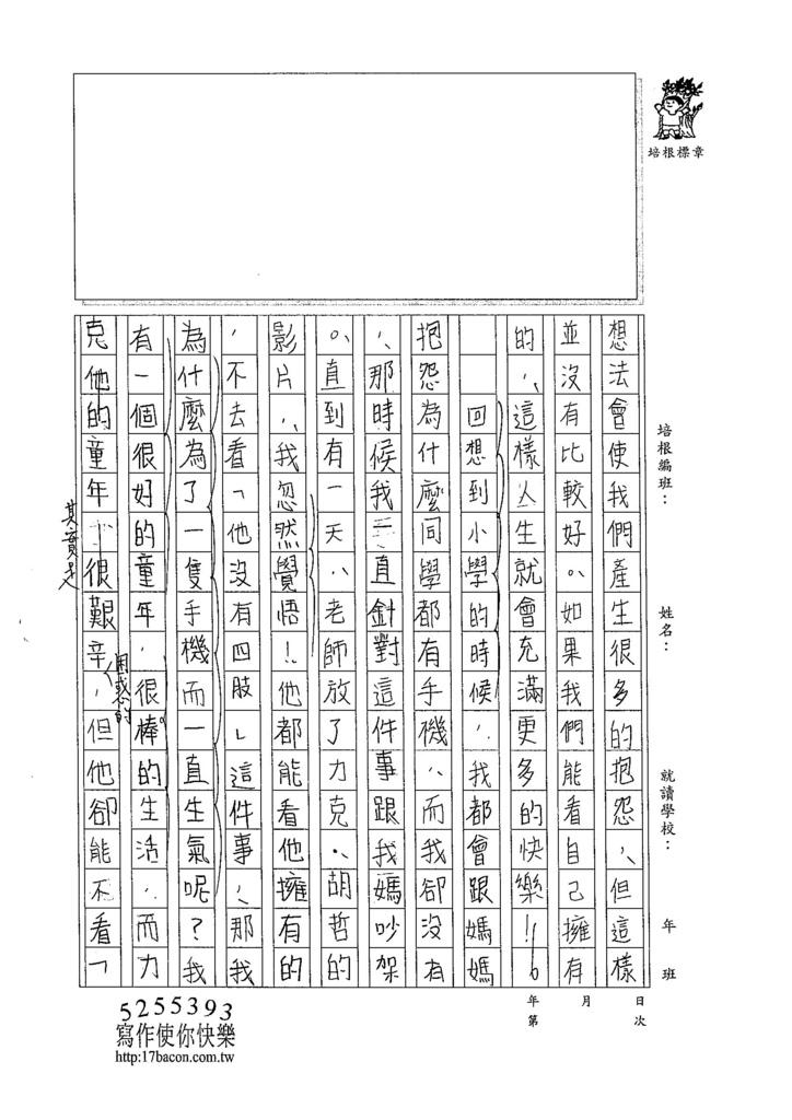 104WG207林欣樺 (2)