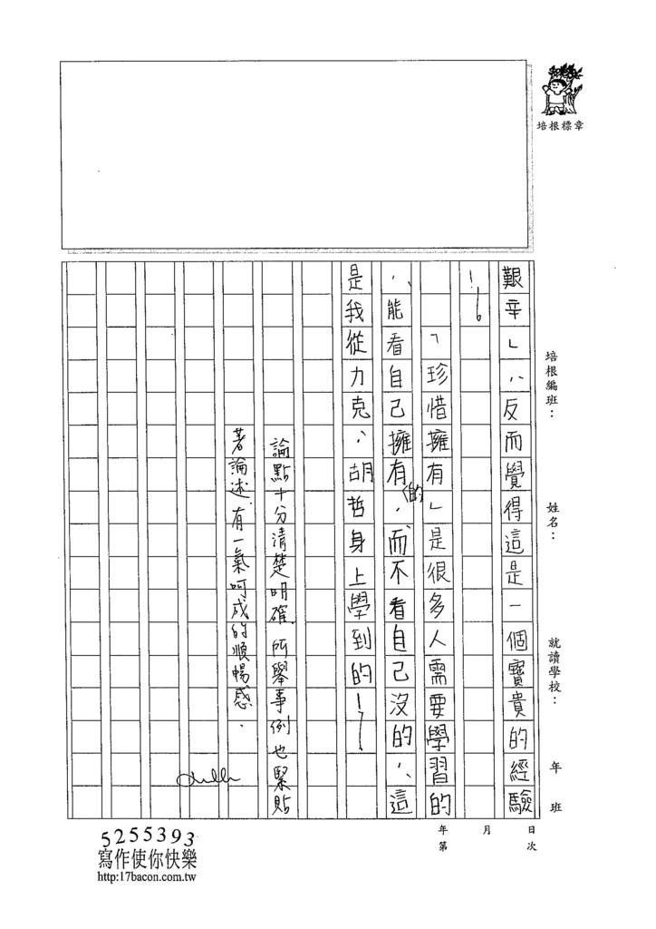 104WG207林欣樺 (3)