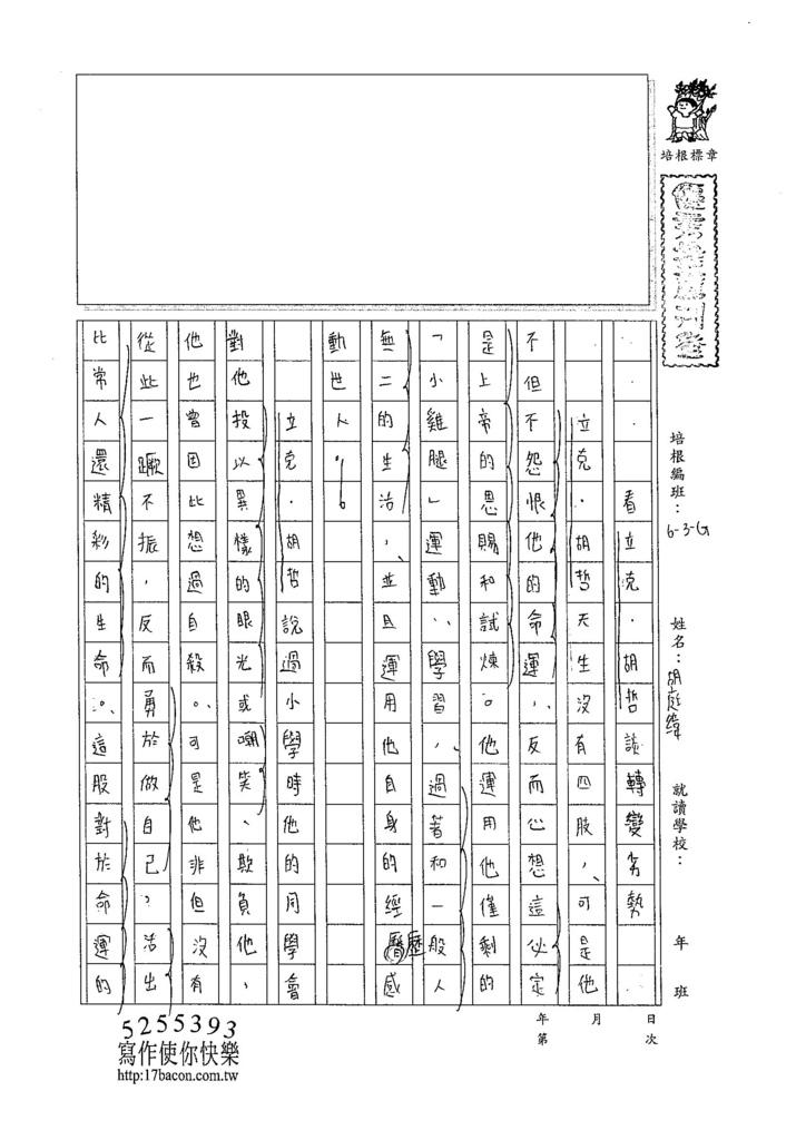 104WG207胡庭緯 (1)