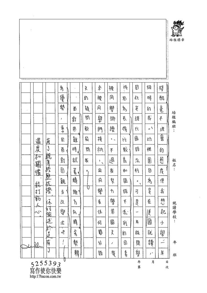104WG207胡庭緯 (2)
