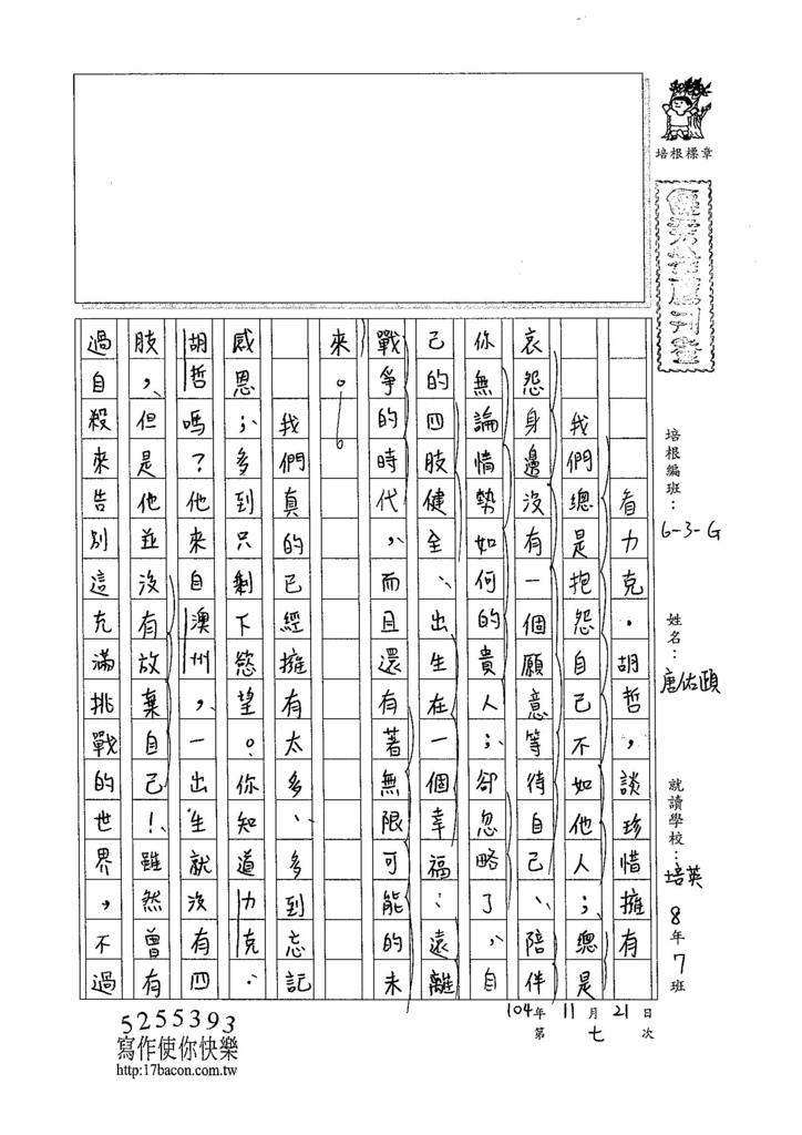 104WG207唐佑頤 (1)