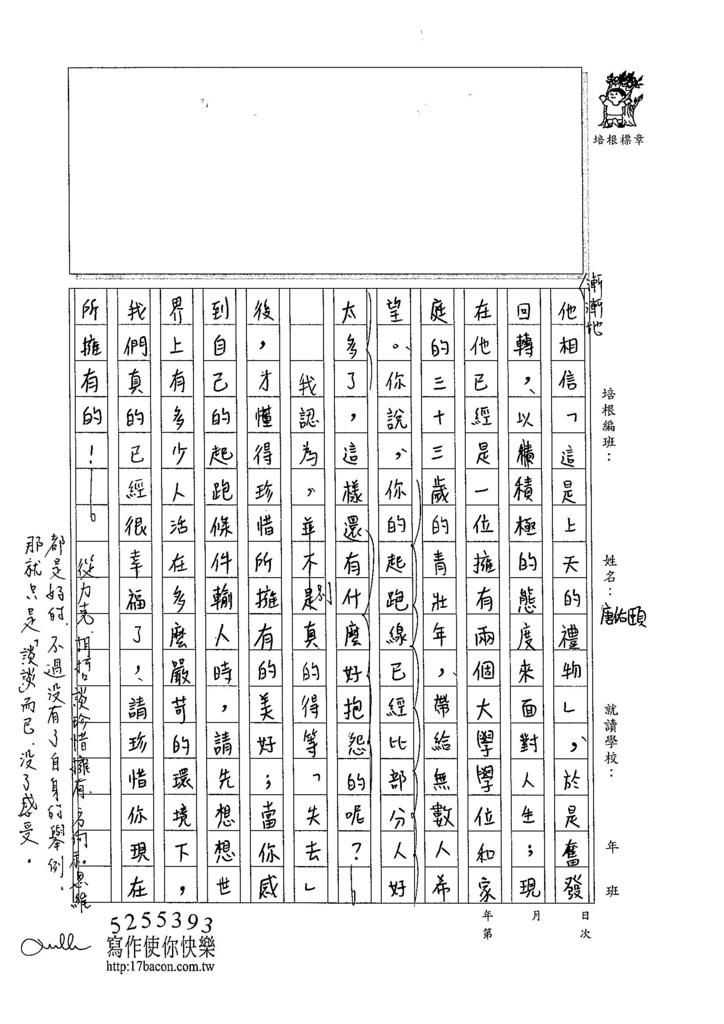 104WG207唐佑頤 (2)