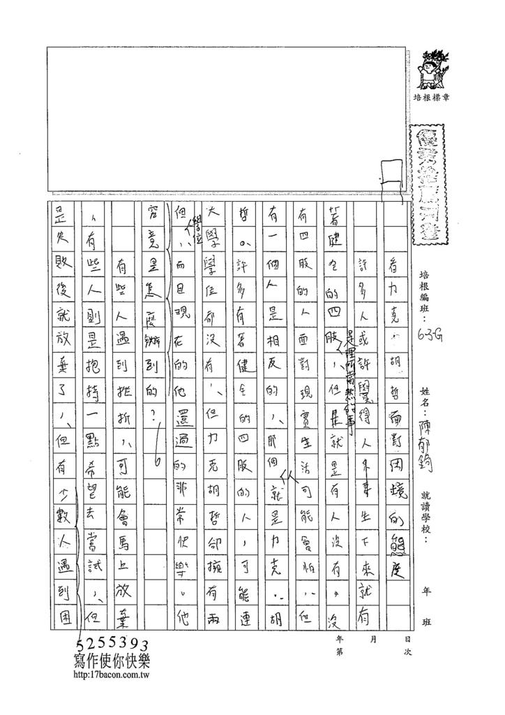 104WG207陳郁錡 (1)