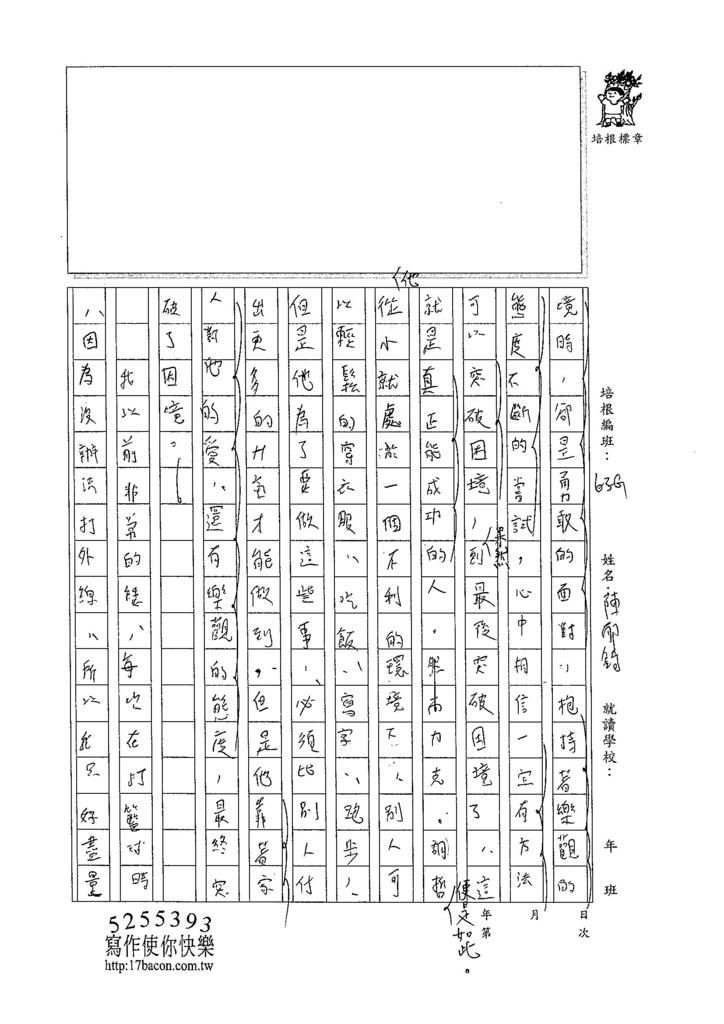 104WG207陳郁錡 (2)