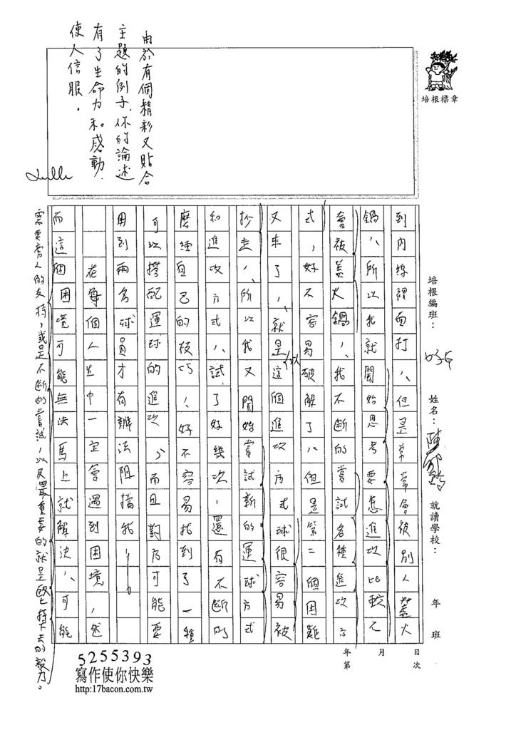 104WG207陳郁錡 (3)