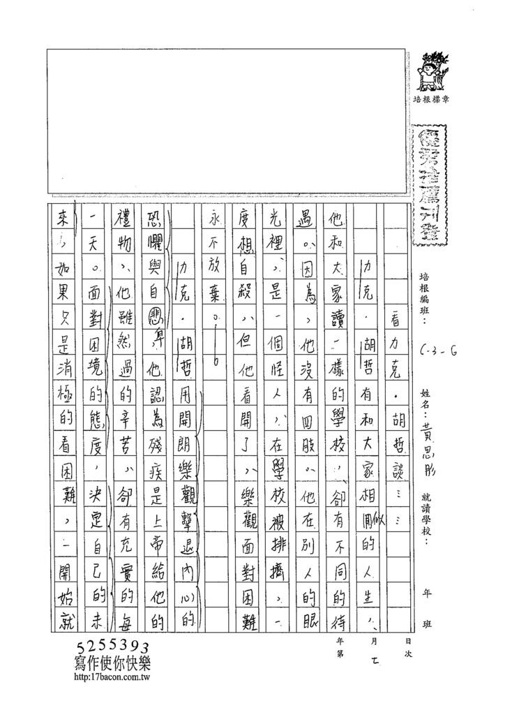 104WG207黃思肜 (1)