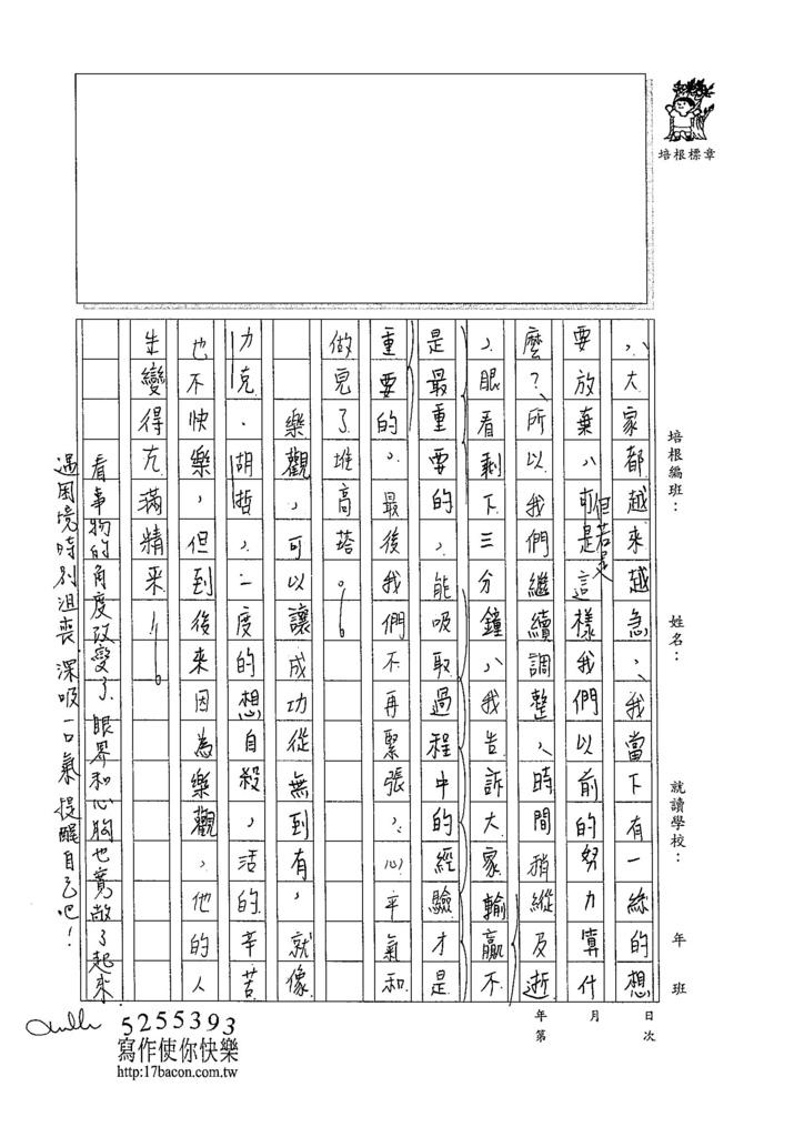 104WG207黃思肜 (3)