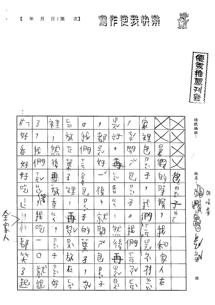 104W2209胡峻睿 (1)