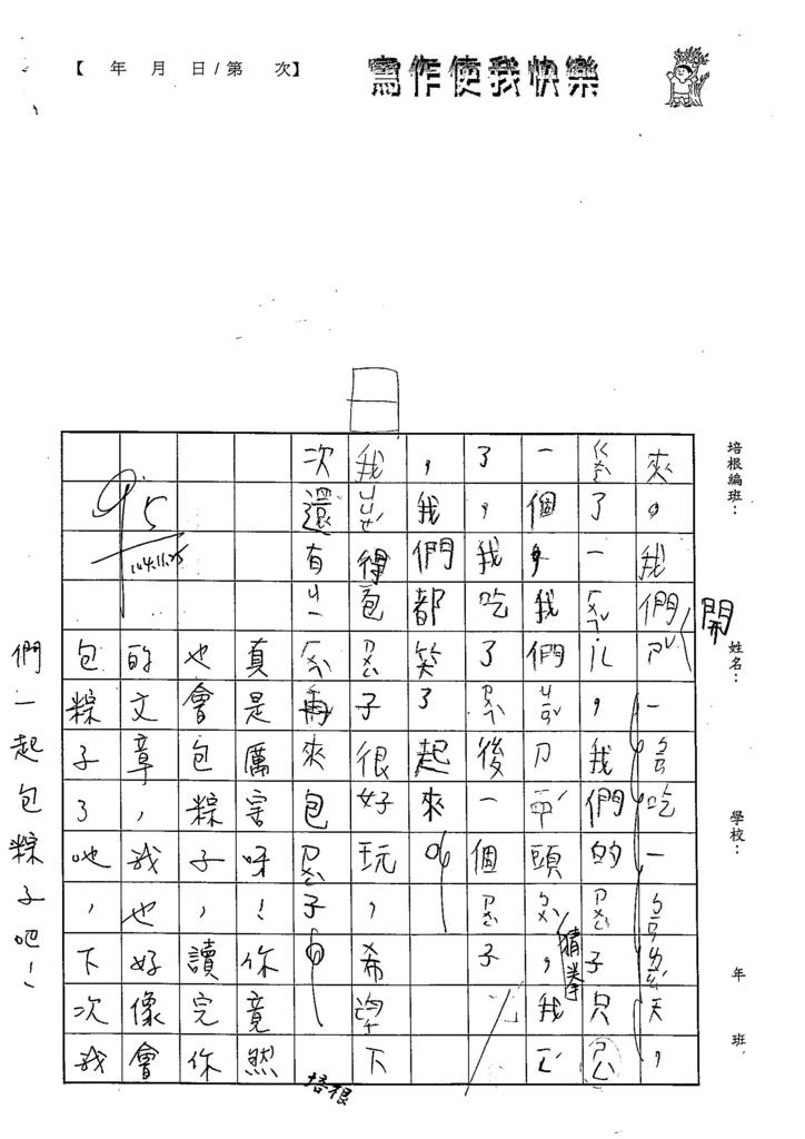 104W2209胡峻睿 (2)