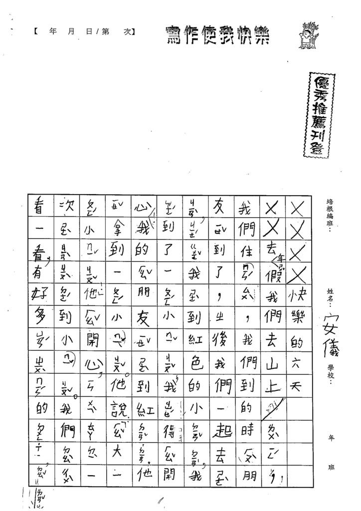 104W2209章安儀 (1)