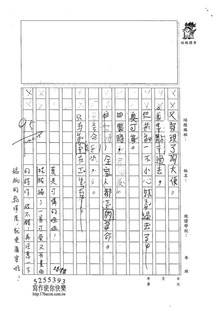 104W3208莊林祐 (2)