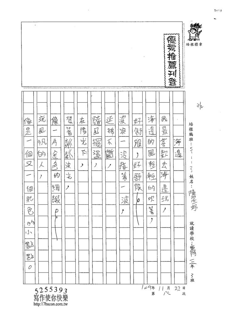 104W3208陳星妤 (1)