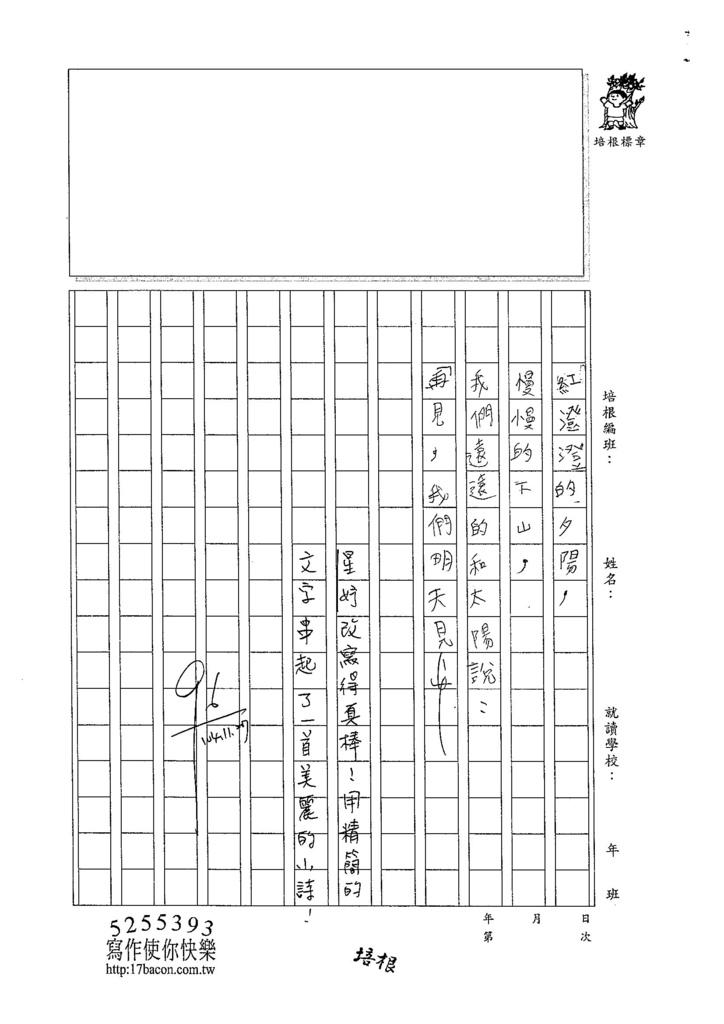 104W3208陳星妤 (2)