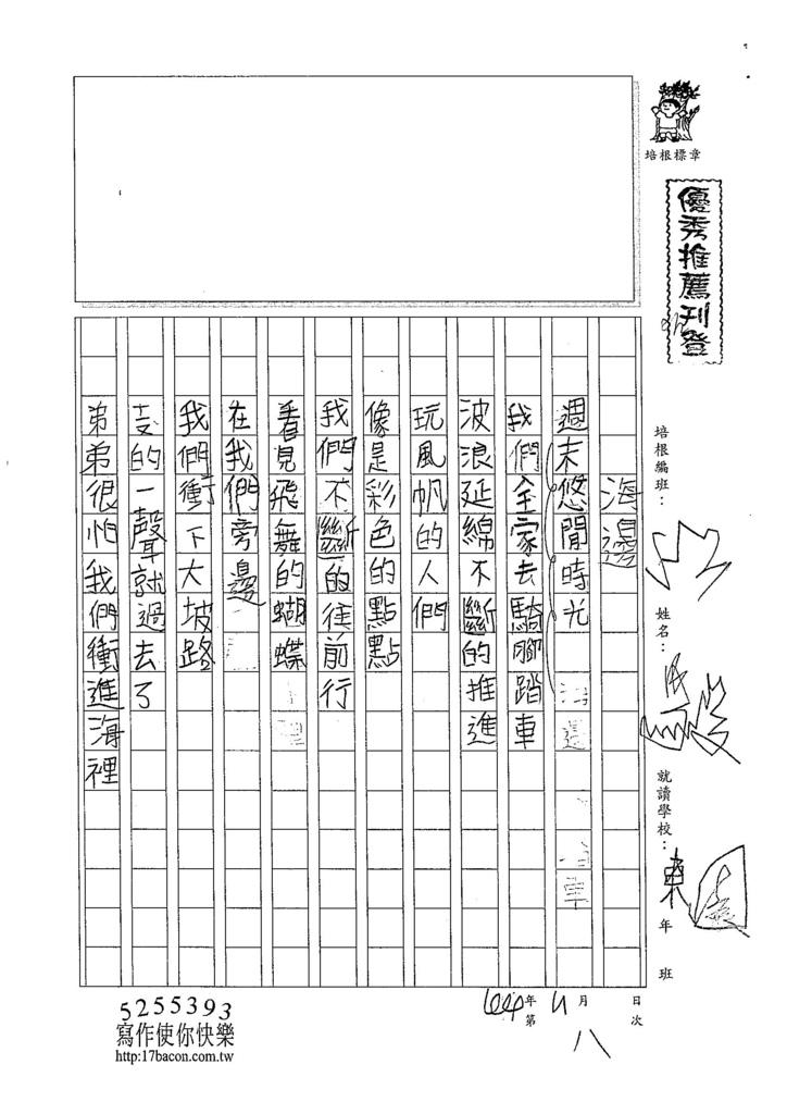 104W3208鄭凱駿 (1)