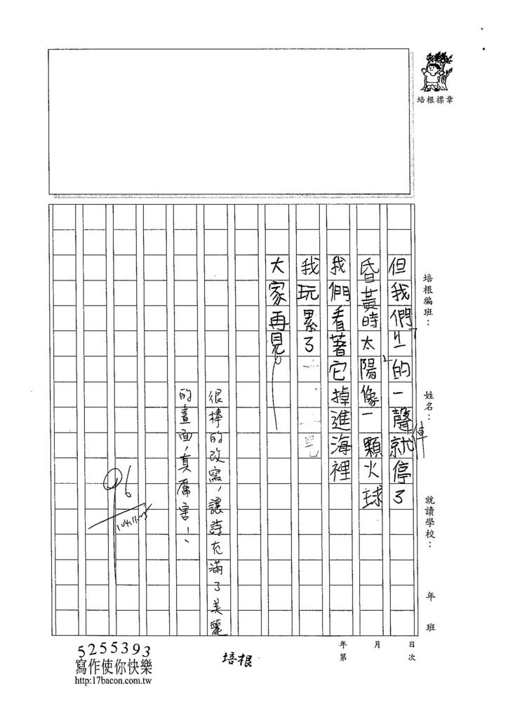 104W3208鄭凱駿 (2)