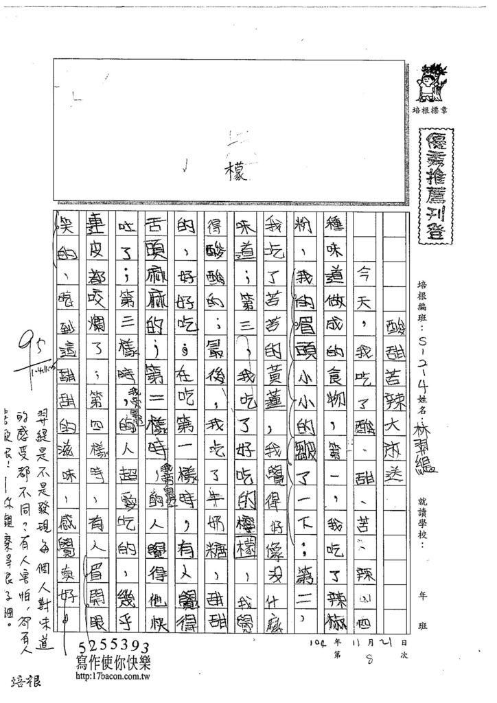 104W4208林羿緹 (1)
