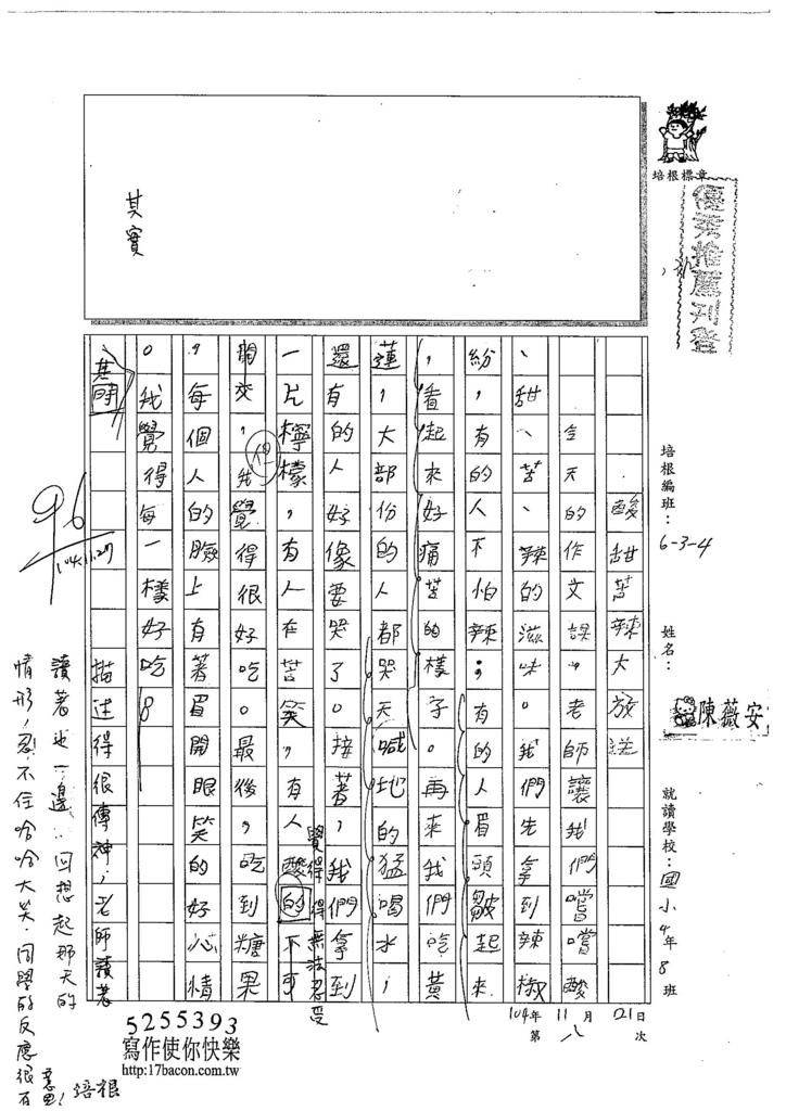 104W4208陳薇安 (1)