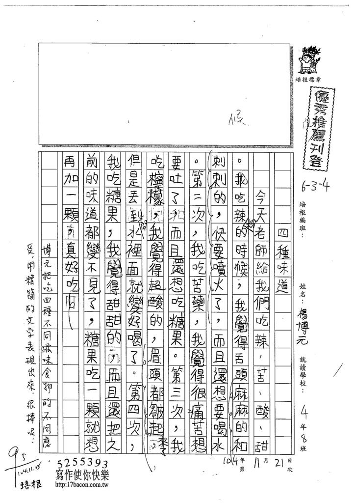 104W4208楊博元 (1)