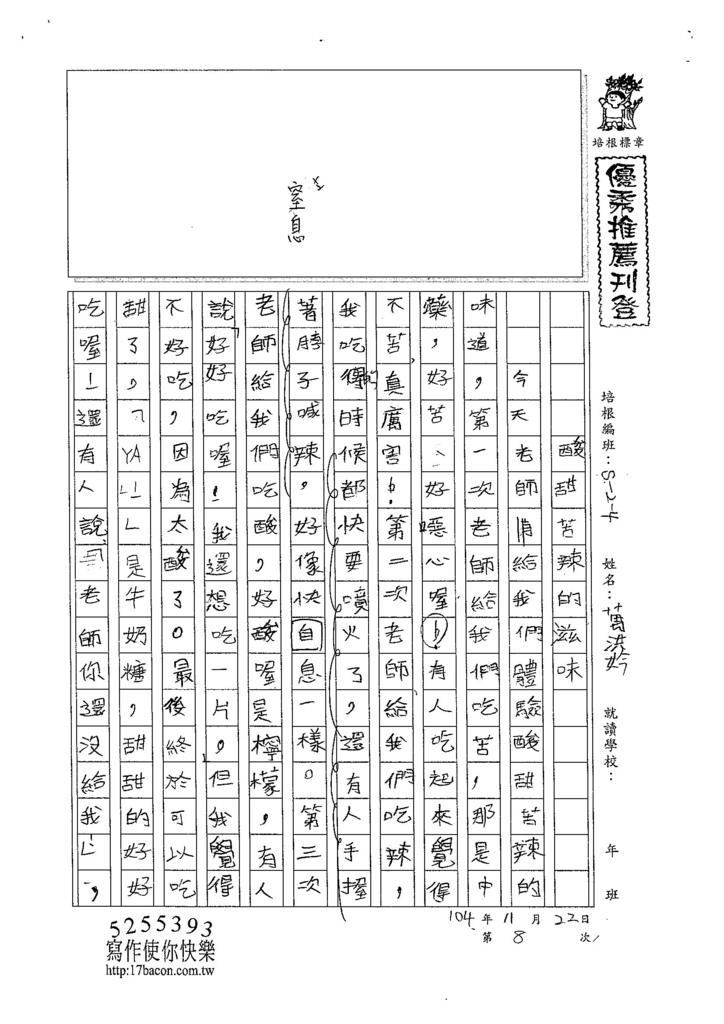 104W4208萬洪妗 (1)