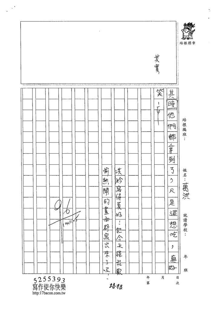 104W4208萬洪妗 (2)