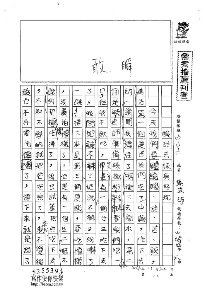 104W4208萬洪妤 (1)