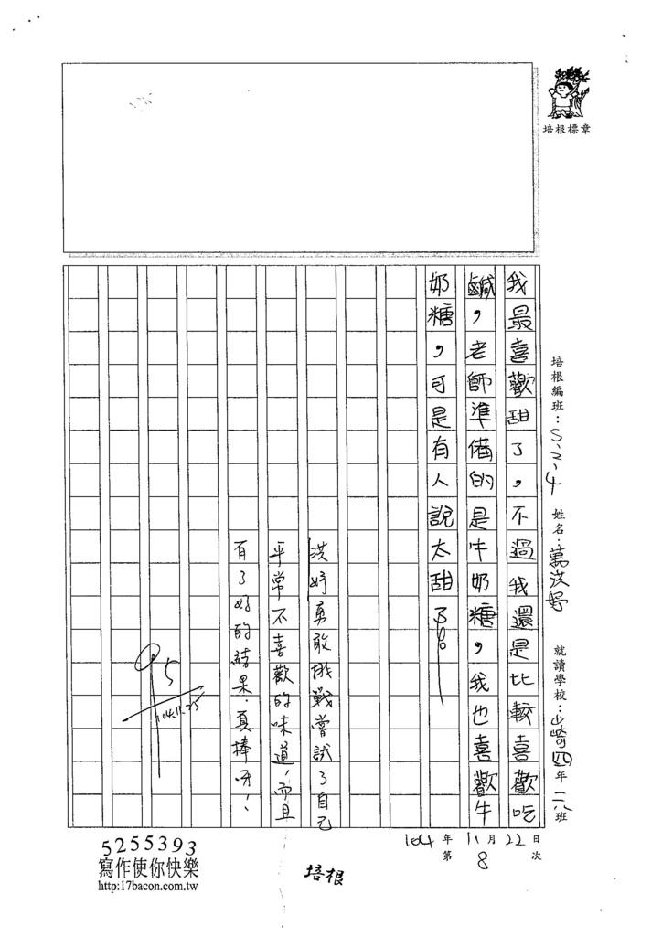 104W4208萬洪妤 (2)