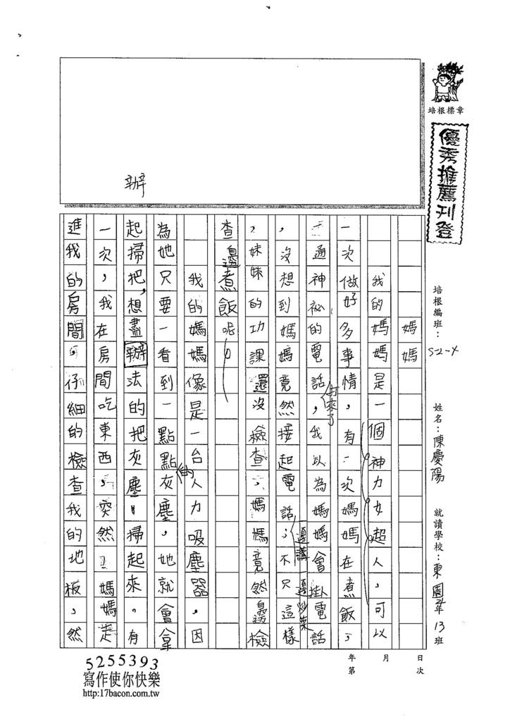 104W4202陳慶陽 (1)