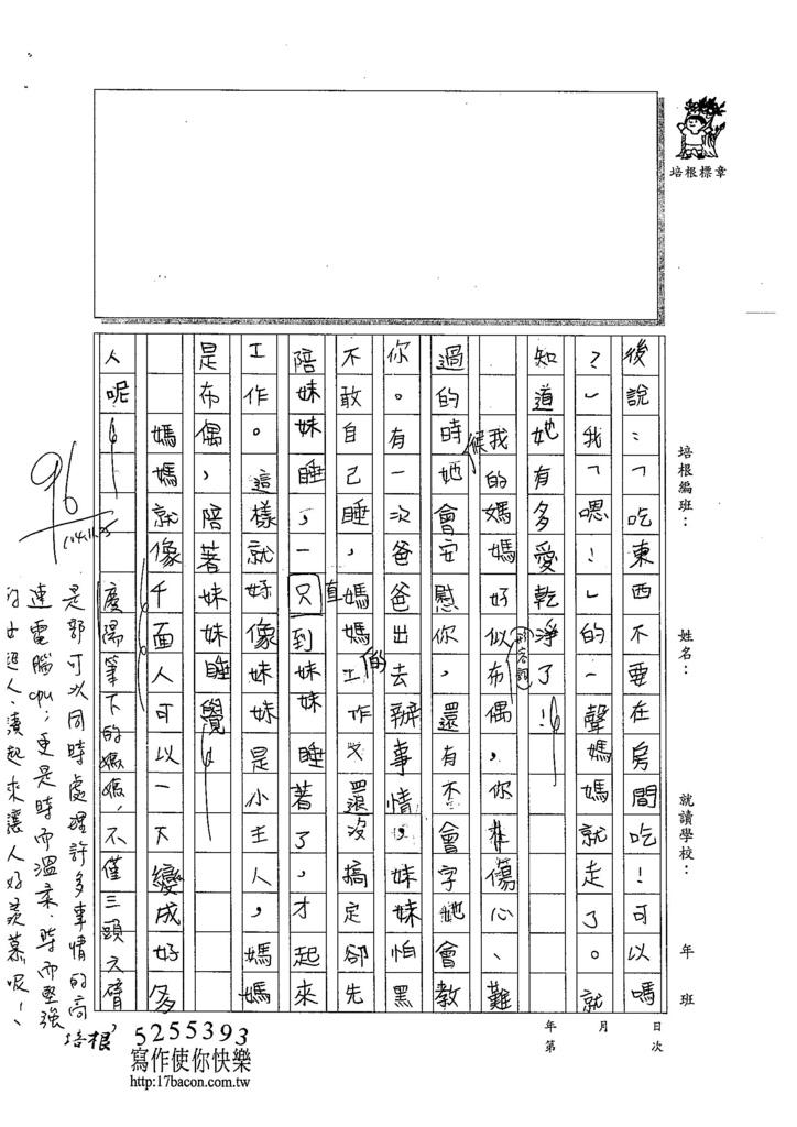 104W4202陳慶陽 (2)