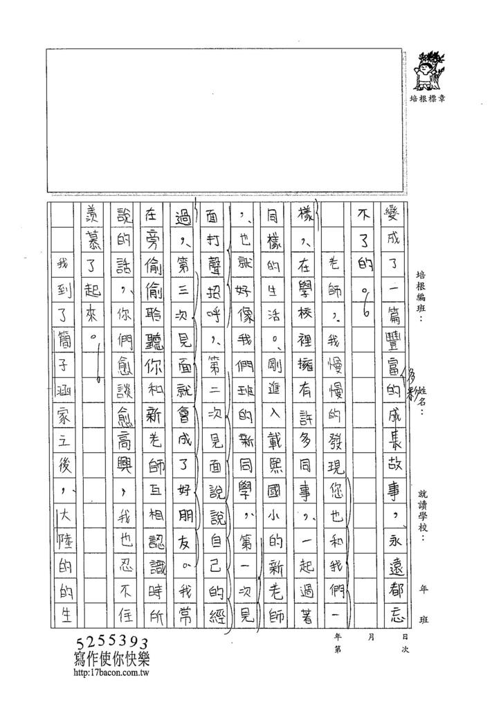 104W5209呂沛芸 (2)