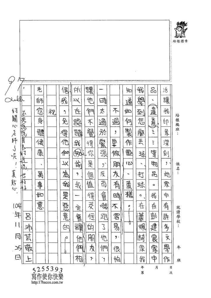 104W5209呂沛芸 (3)