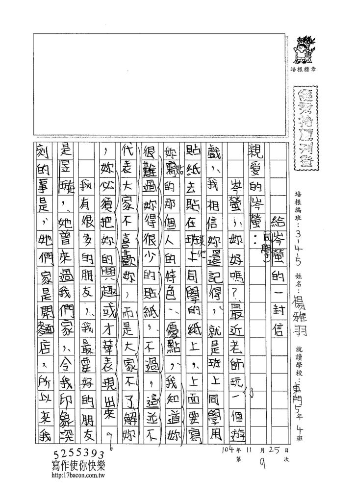 104W5209楊雅羽 (1)