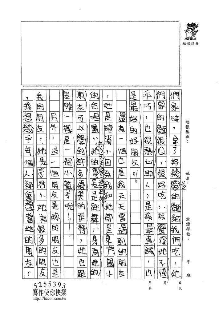 104W5209楊雅羽 (2)
