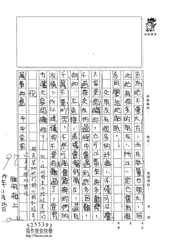 104W5209楊雅羽 (3)