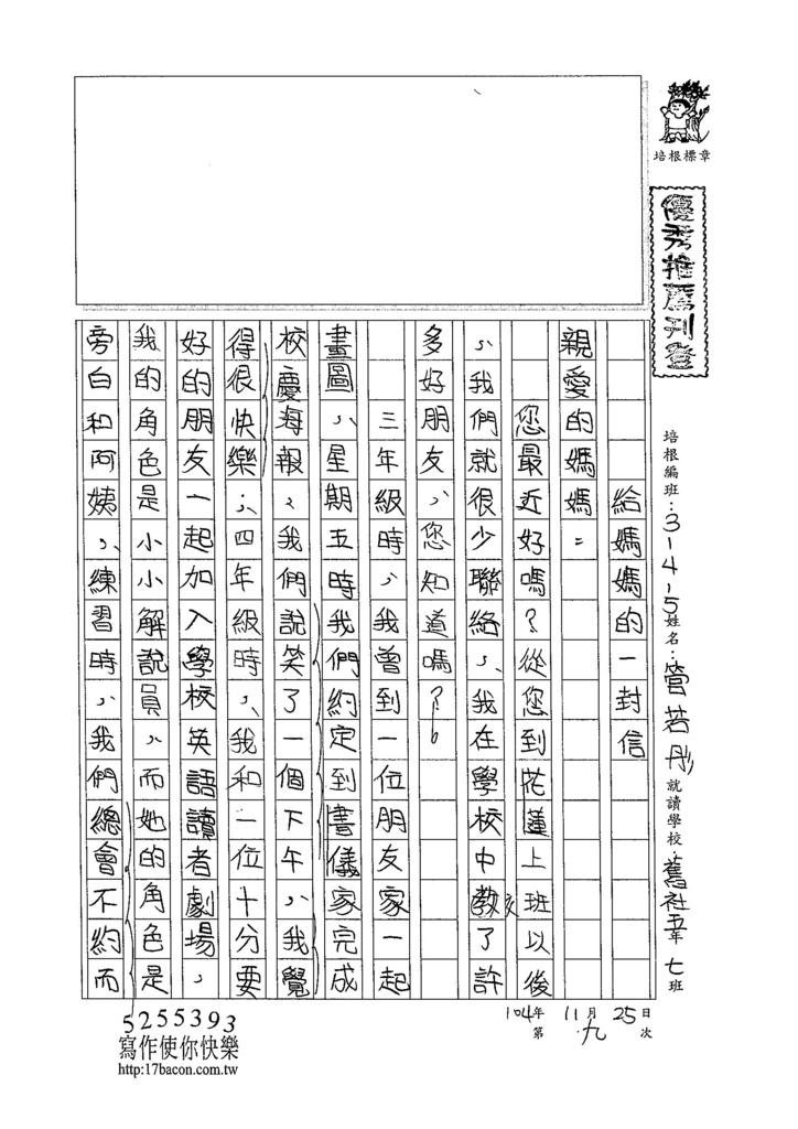 104W5209管若彤 (1)