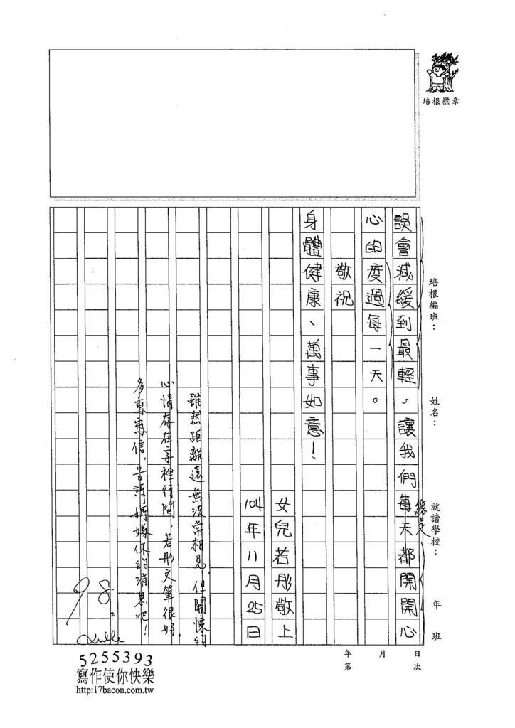 104W5209管若彤 (3)
